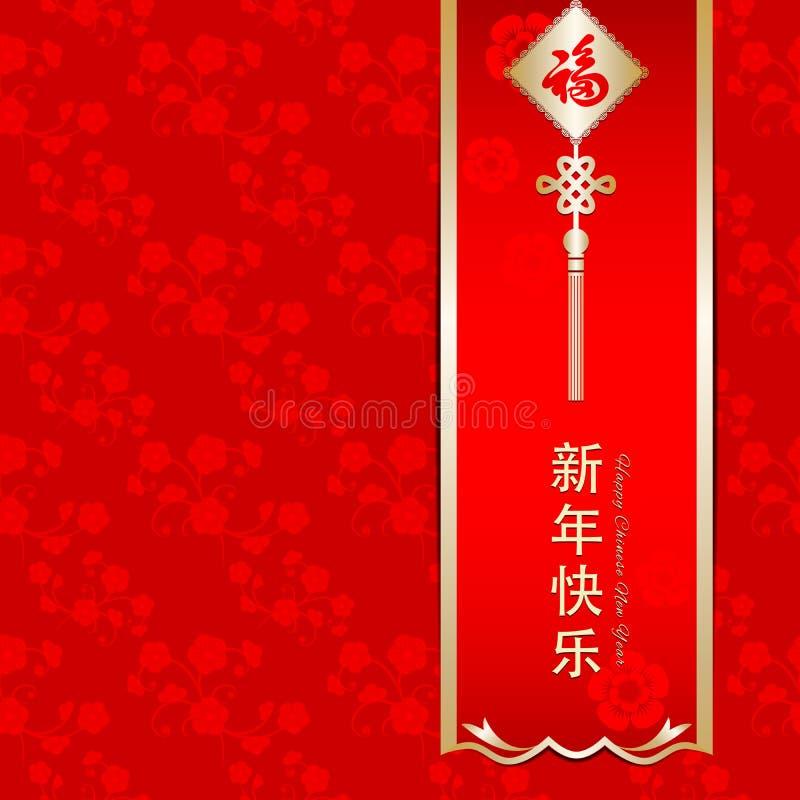 Kinesiskt hälsningkort för nytt år