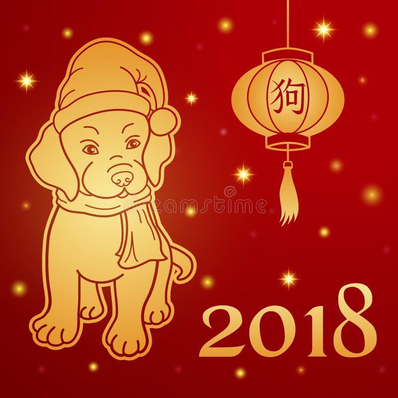 Kinesiskt hälsningkort för nytt år eller fyrkantbaner Ficklampa med en hieroglyföversättningshund Symbol av året 2018 stock illustrationer