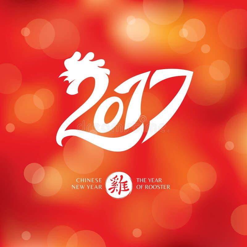 Kinesiskt hälsningkort för nytt år med tuppen stock illustrationer