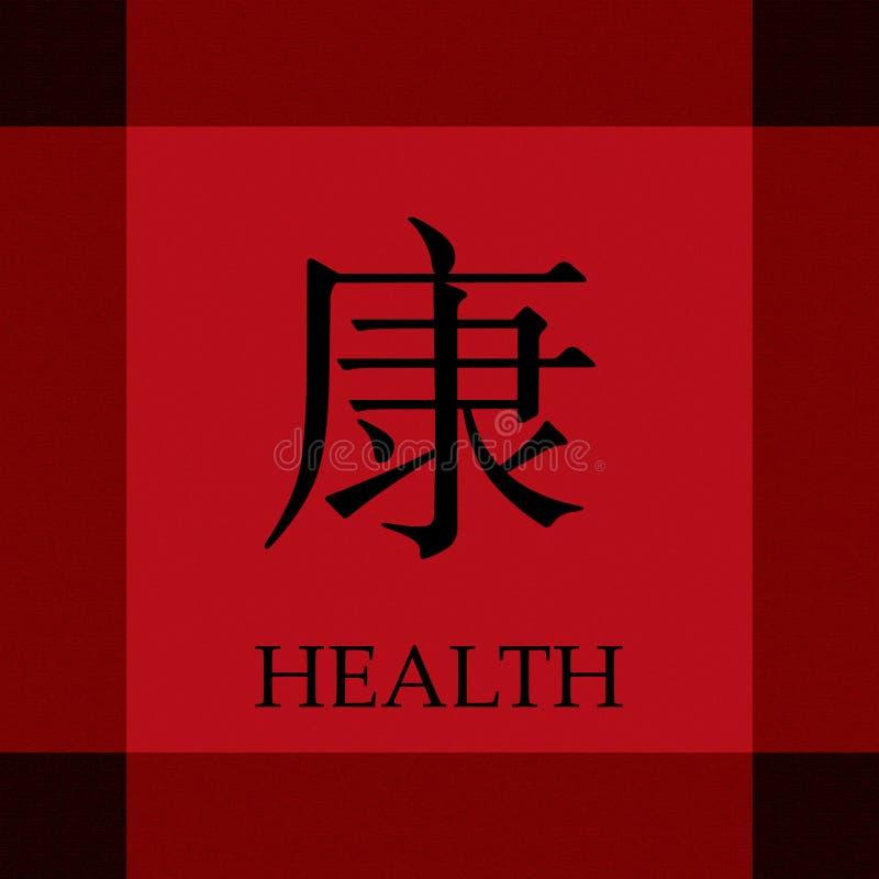 kinesiskt hälsolivslängdsymbol stock illustrationer