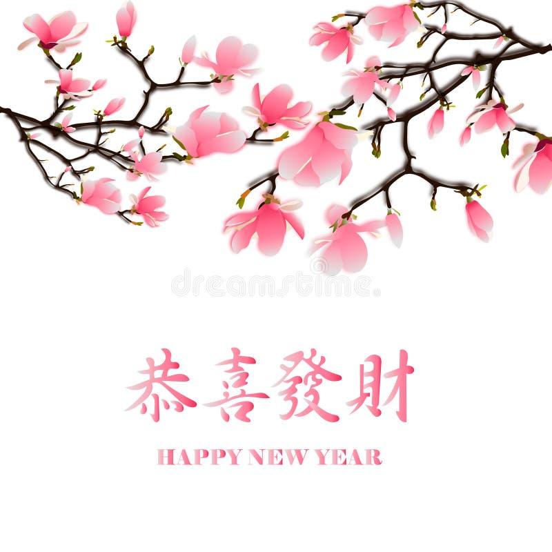Kinesiskt kort för nytt år med plommonblomningen i traditionell vågmodell År för medel för kinesiska tecken lyckligt nytt royaltyfri illustrationer