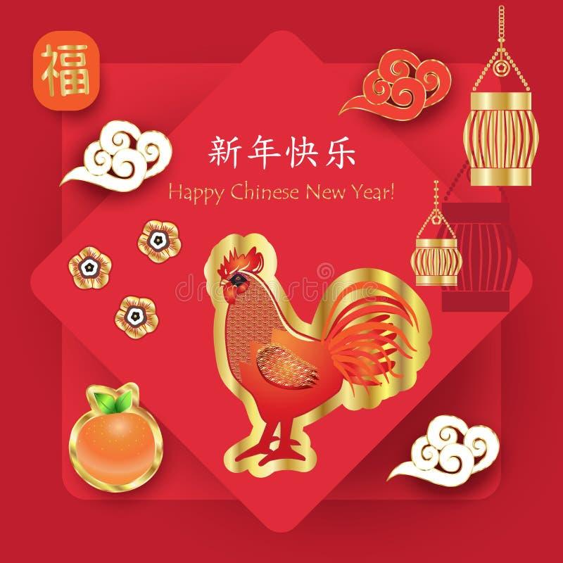 kinesiskt lyckligt nytt år royaltyfri illustrationer