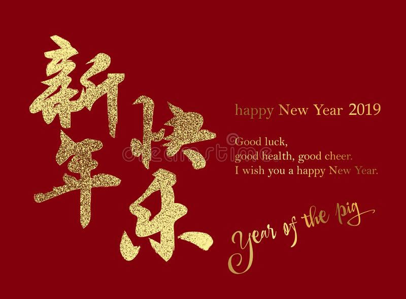 kinesiskt lyckligt nytt år 2019 nya år Hälsningkortet med guld- blänker text på röd bakgrund stock illustrationer