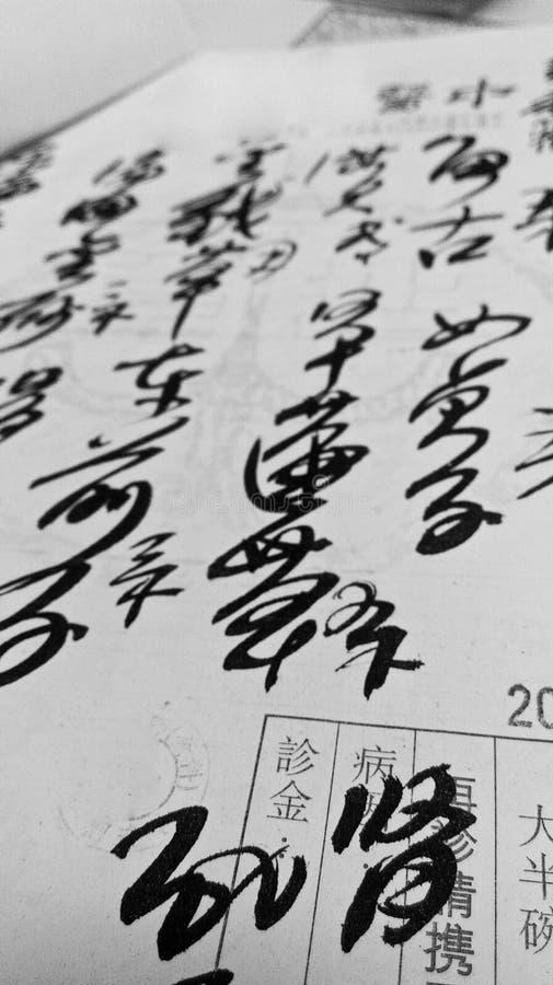 kinesiskt medicinrecept fotografering för bildbyråer