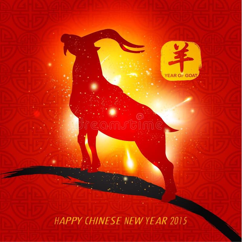 Kinesiskt nytt år 2015 år av getvektordesignen