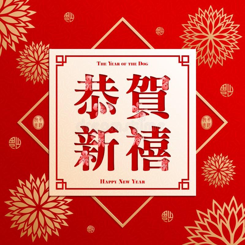 Kinesiskt nytt år året av hunden royaltyfri illustrationer