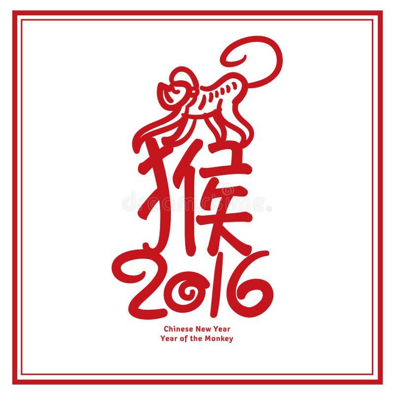 Kinesiskt nytt år av apan 2016 vektor illustrationer