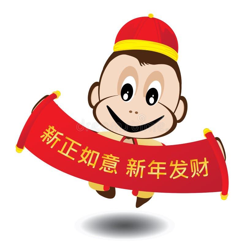 Kinesiskt nytt år av apan som isoleras på vit bakgrund Vektorpengar på kinesisk dag för nytt år arkivfoto
