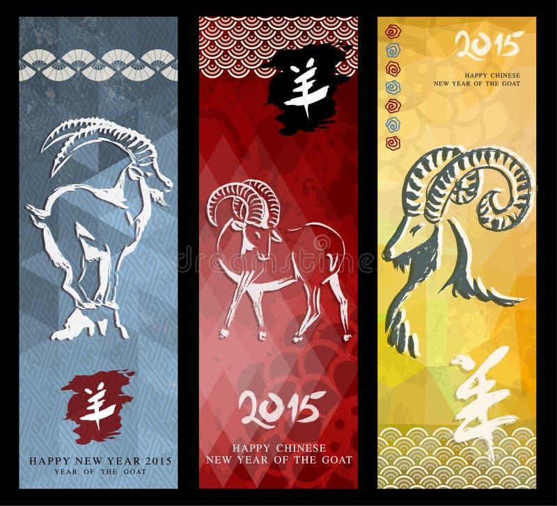 Kinesiskt nytt år av den färgrika baneruppsättningen för get 2015 vektor illustrationer