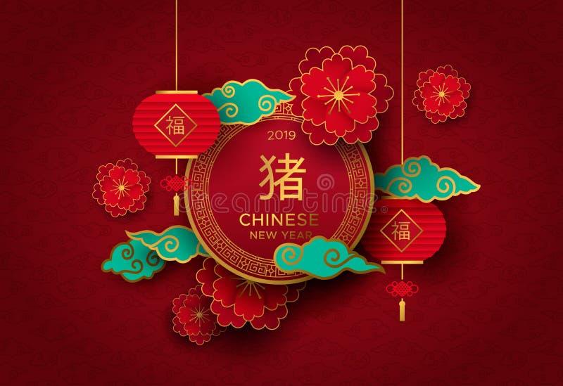Kinesiskt nytt år av det röda och guld- pappers- kortet för svin vektor illustrationer