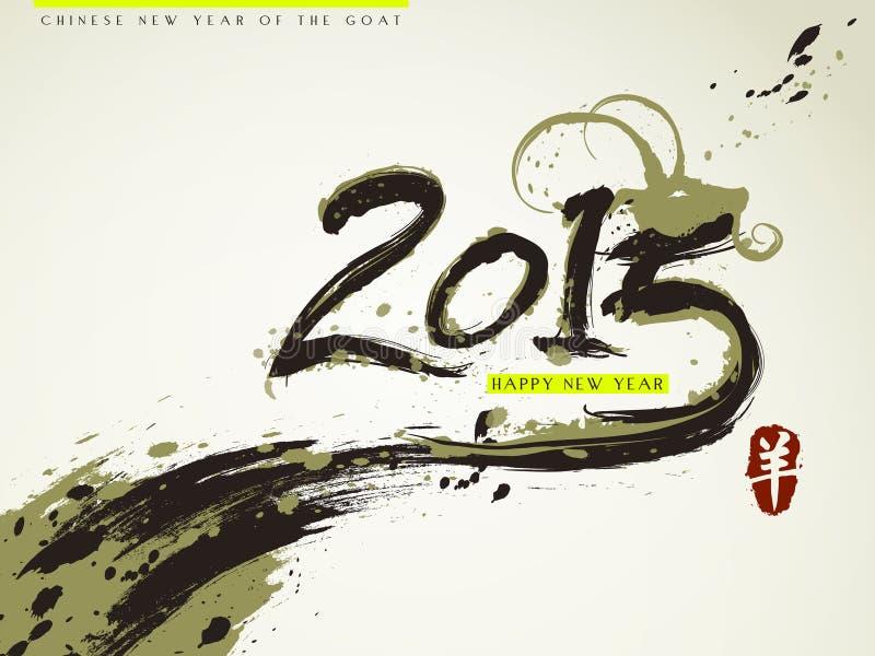 Kinesiskt nytt år av geten 2015 royaltyfri illustrationer