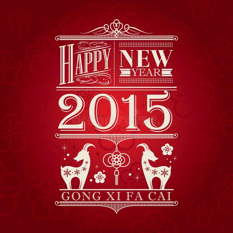 Kinesiskt nytt år av geten 2015 stock illustrationer