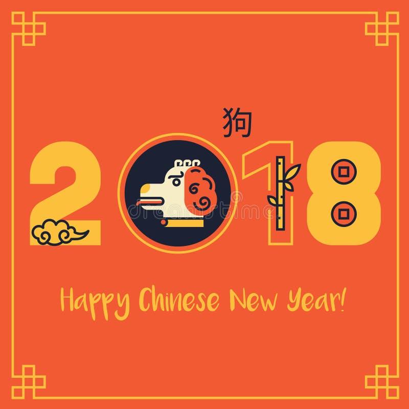 Kinesiskt nytt år av hundlogoen stock illustrationer