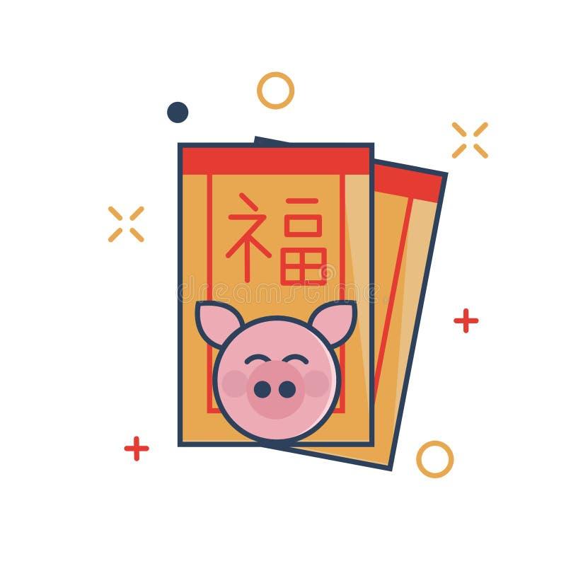 Kinesiskt nytt år för Angpao symbol vektor illustrationer