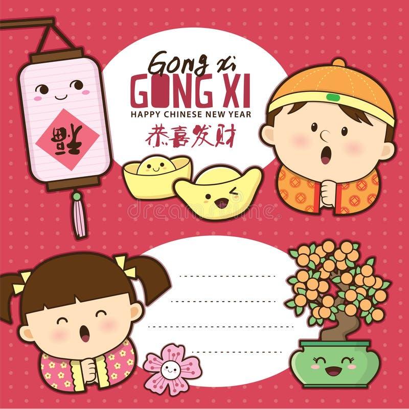 kinesiskt nytt år för kort royaltyfri illustrationer