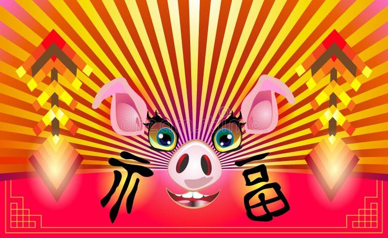 kinesiskt nytt år Lyckligt nytt år 2019 Svin och fyrverkerier Översättning: skriftlig titelförmögenhet för ord stock illustrationer