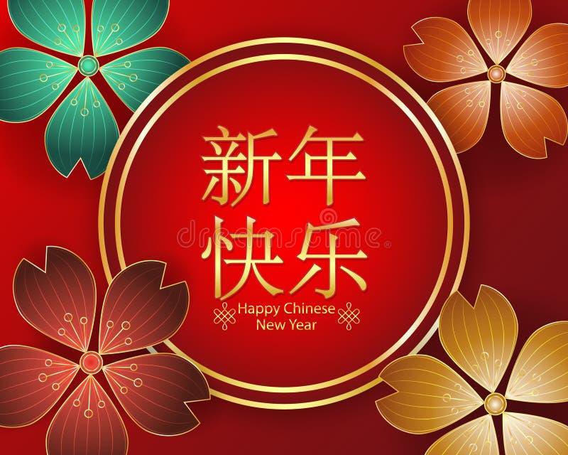 Kinesiskt nytt år som hälsar den guld- ramen för garneringar med blomman på röd bakgrundsmalldesign Kinesisk översättning: Lyckli stock illustrationer