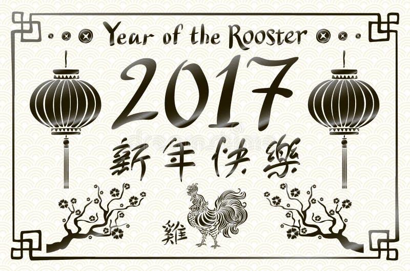 Kinesiskt nytt år 2017 - tuppkalligrafidesign, kinesisk ordmedeltupp vektor illustrationer