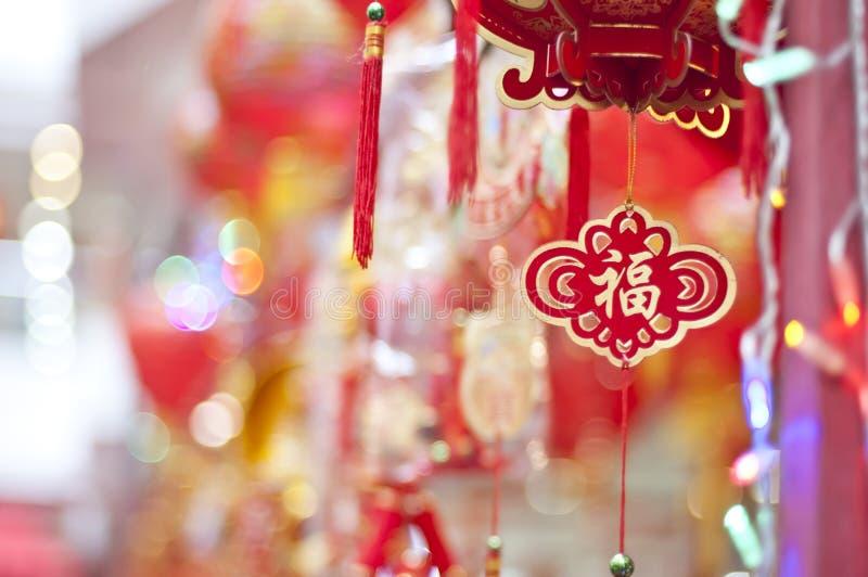 kinesiskt nytt prydnadår royaltyfri bild
