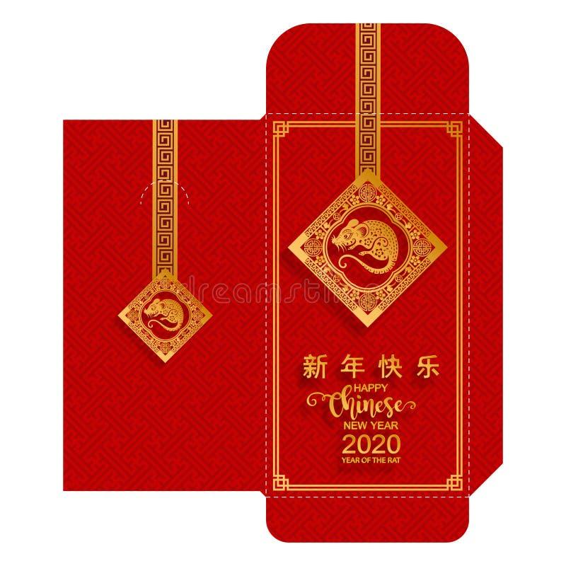 Kinesiskt paket 2020 för kuvert för pengar för nytt år rött vektor illustrationer