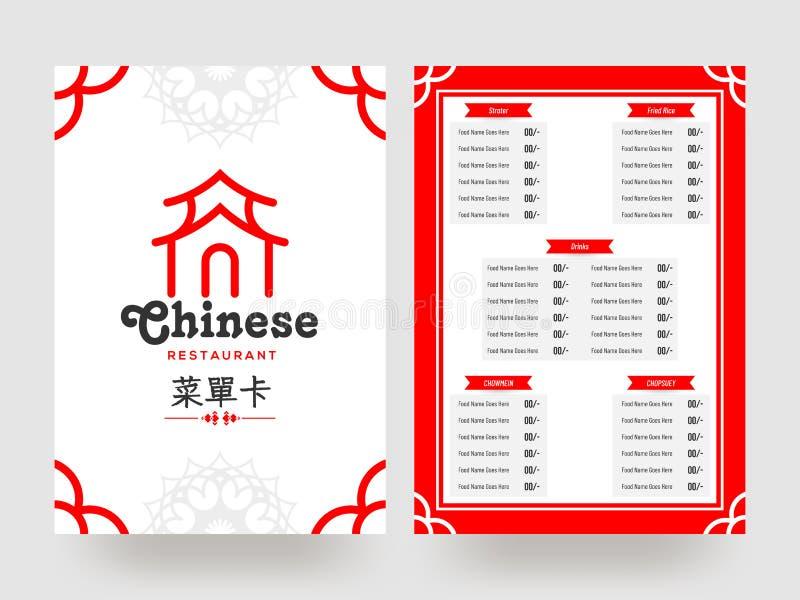 Kinesiskt restaurangmenykort royaltyfri illustrationer