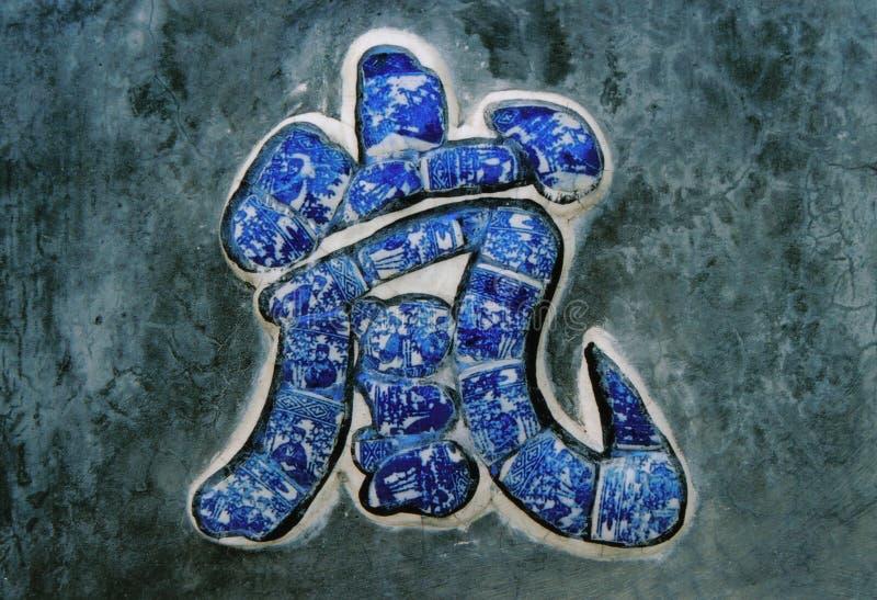 kinesiskt symbol arkivfoton