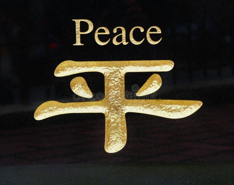 Kinesiskt symbol för fred; Kinesiskt tecken royaltyfria bilder
