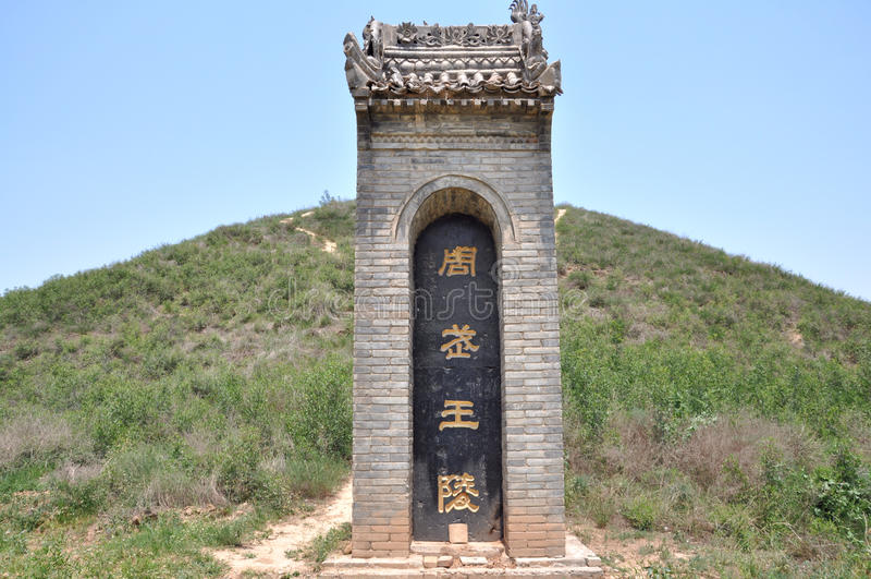 King Wu of Zhou Mausoleum royalty free stock photo