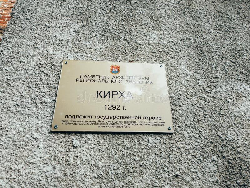 Kirch Neuhausen em Guryevsk foto de stock