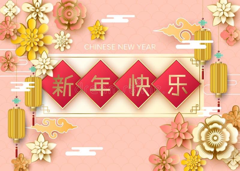 Klassisk kinesisk bakgrund för nytt år, vektorillustration stock illustrationer