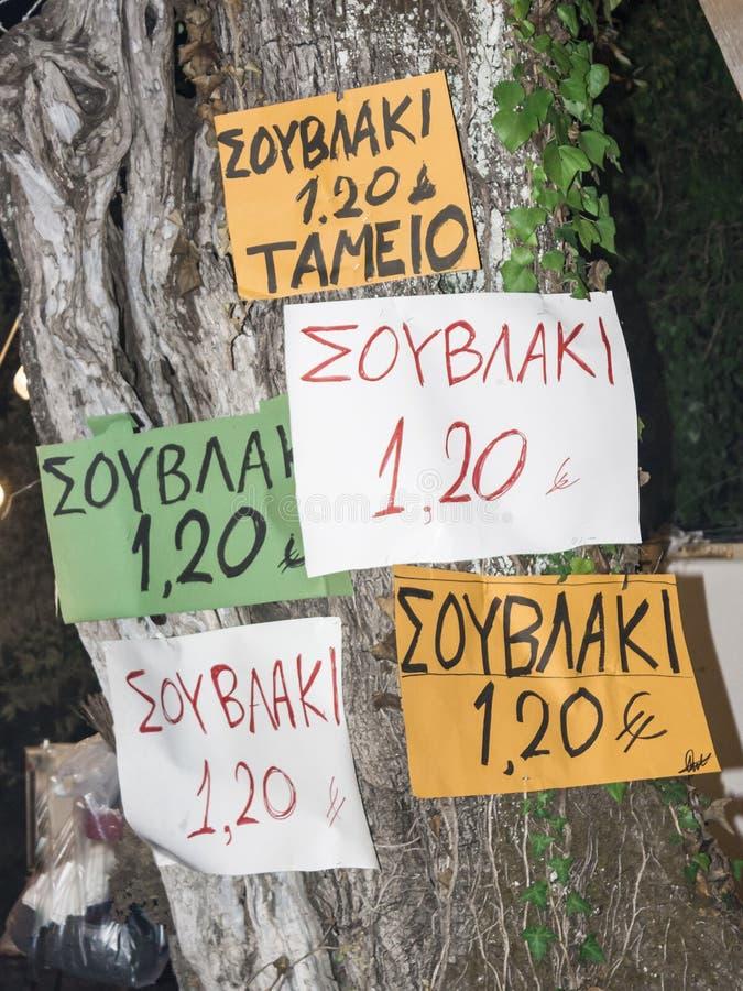 Kleine aanplakbiljetten die reclame met Griekse aanwijzing dragen op a stock foto