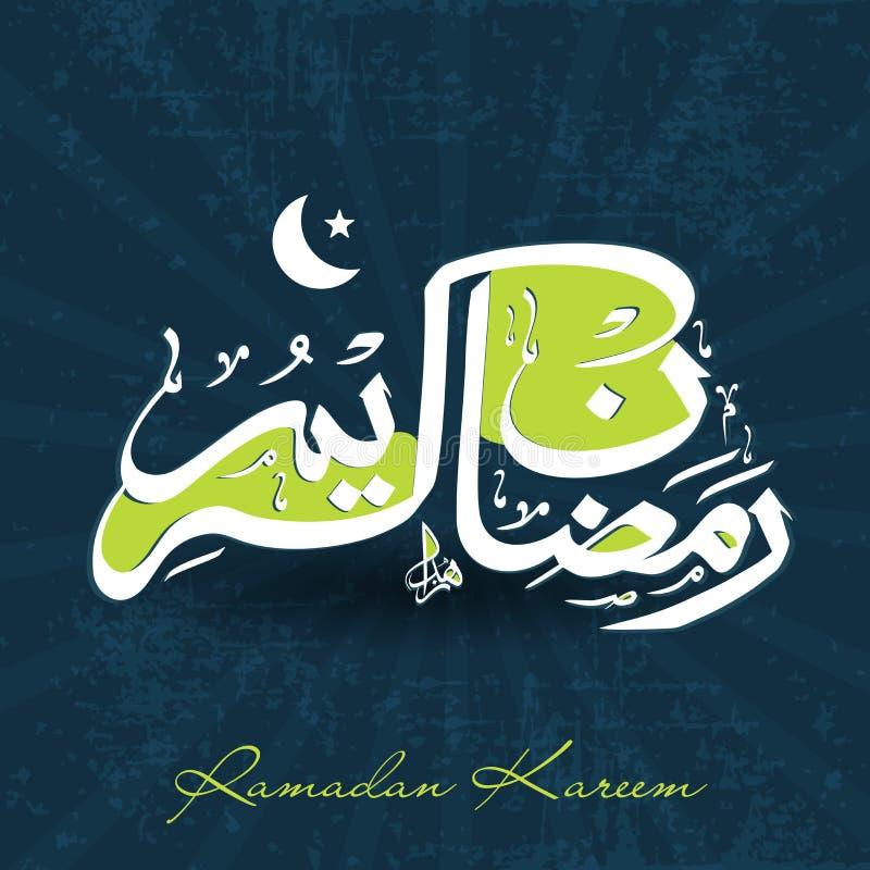 Kleurrijke Arabische Islamitische tekst van Ramadan Kareem stock illustratie