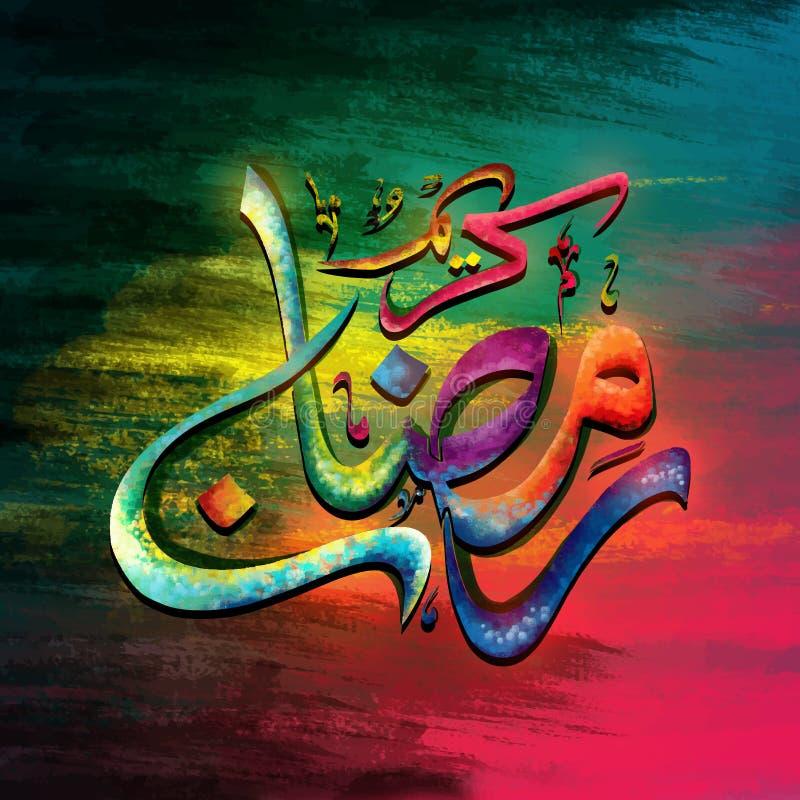 Kleurrijke Arabische Kalligrafie voor Ramadan Kareem stock illustratie