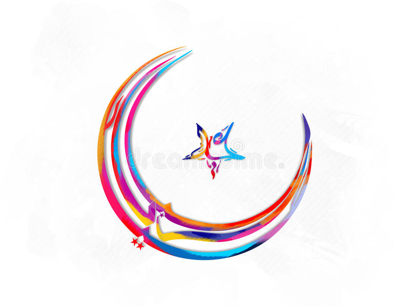 Kleurrijke Arabische tekst voor Eid-viering stock illustratie
