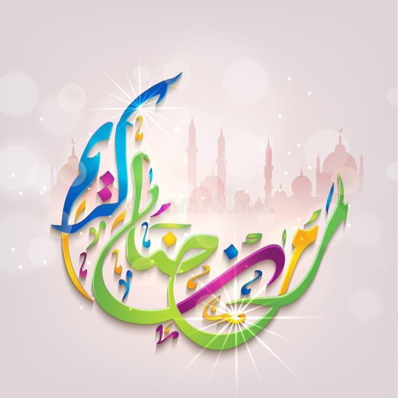 Kleurrijke Arabische tekst voor Ramadan Kareem royalty-vrije illustratie