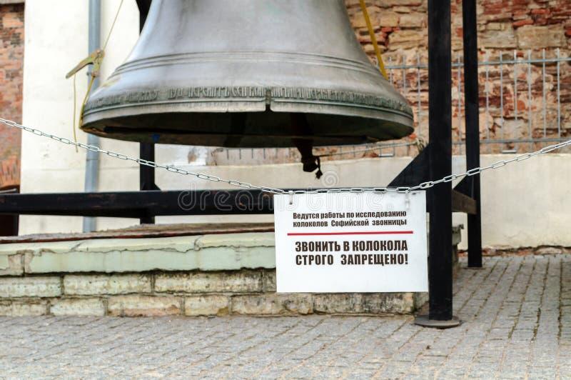 Klokken bij de voet van de klokketoren van StSopfia-Kathedraal stock fotografie