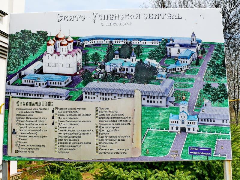 Kloster des heiligen Dormitions-Klosters, der Auftritt von lizenzfreie stockbilder