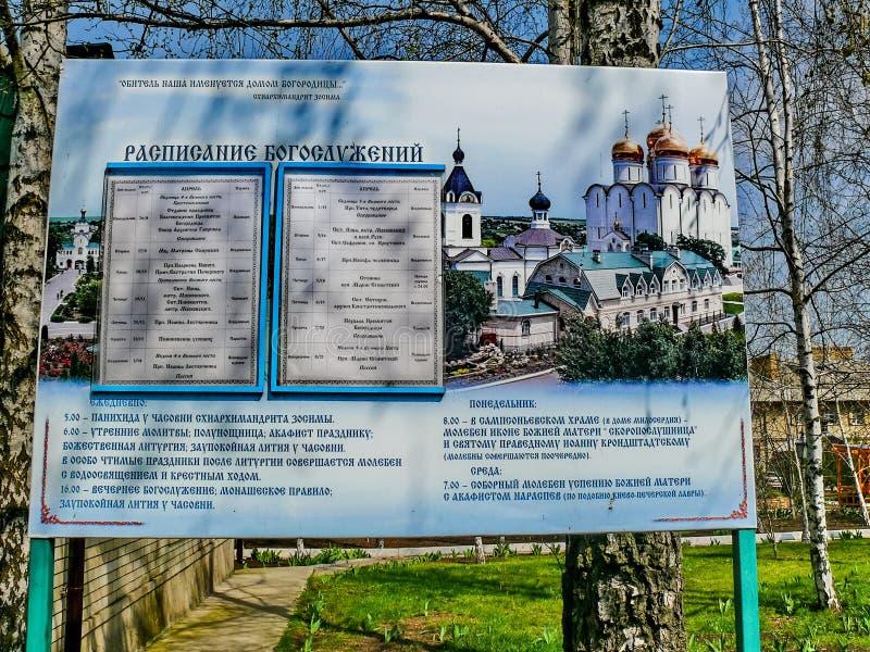 Kloster des heiligen Dormitions-Klosters, der Auftritt von lizenzfreies stockfoto