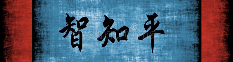 Klugheit-Wissens-Friedenschinesische Motivphrase vektor abbildung