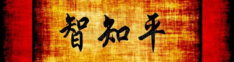 Klugheit-Wissens-Friedenschinesische Motivphrase stock abbildung