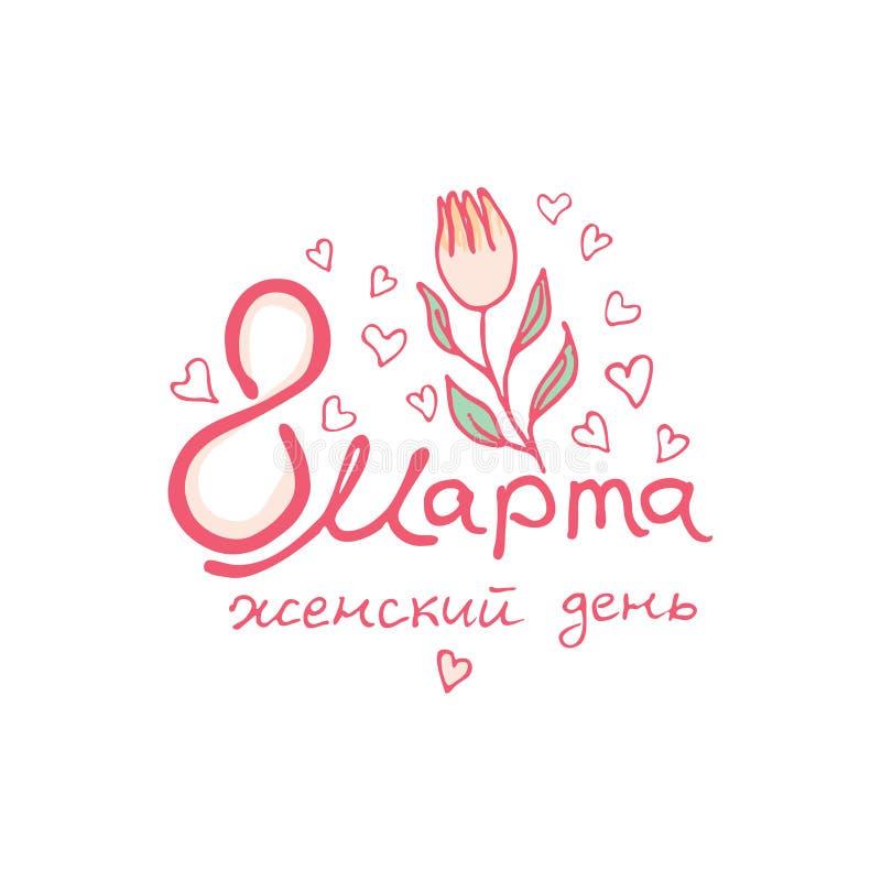 Kobieta dzień z kwiatem dla Marzec 8 karty w Rosyjskim języku royalty ilustracja