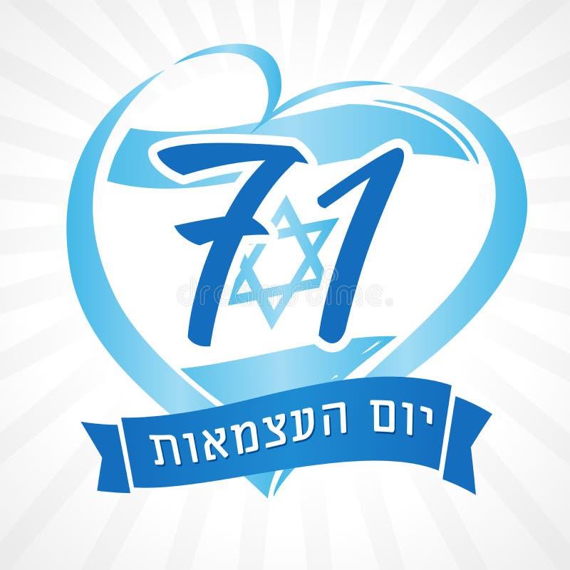 Kocha Izrael, kierową emblemat flagę państowową i żydowskiego teksta dzień niepodległości, royalty ilustracja