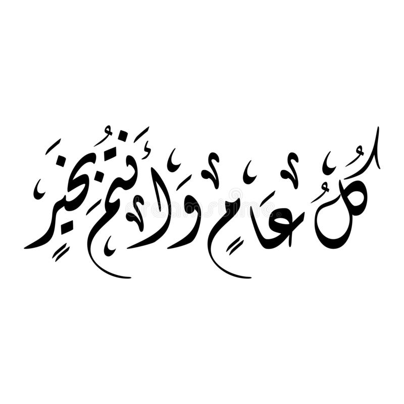 KOL AAM W ANTOM BEKHAIR ilustración del vector