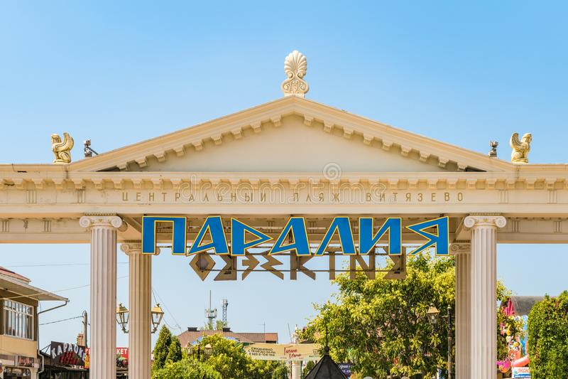 Kolonnade auf dem zentralen Boulevard - Paralia Eingang zu lizenzfreie stockfotografie
