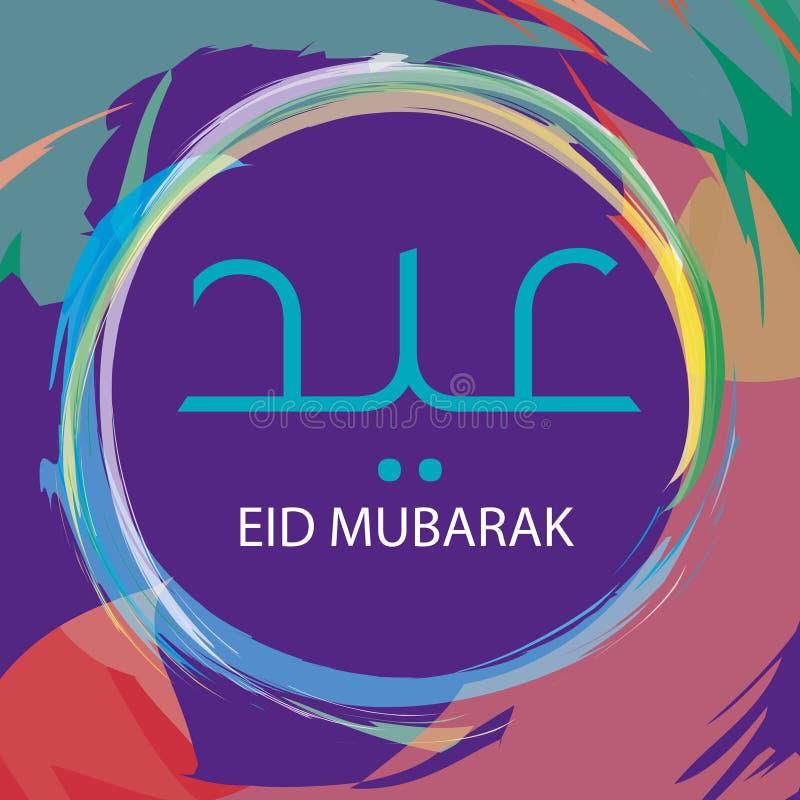 Kolorowa zadziwiająca eid Mubarak kaligrafia royalty ilustracja
