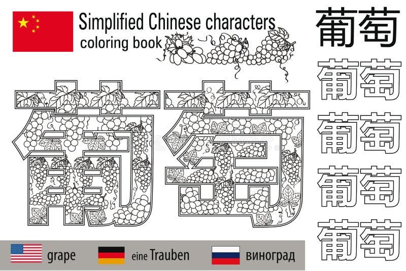 Kolorystyki książki anty stres chińskich znaków grapefruits Colour terapia Uczy się chińczyka ilustracja wektor