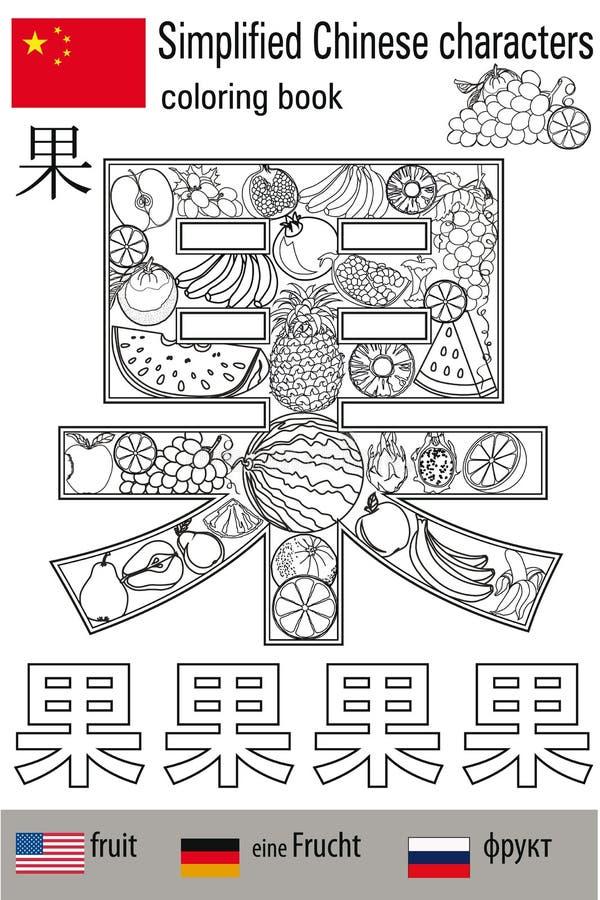 Kolorystyki książki anty stres chińskich znaków Owoc Colour terapia Uczy się chińczyka royalty ilustracja