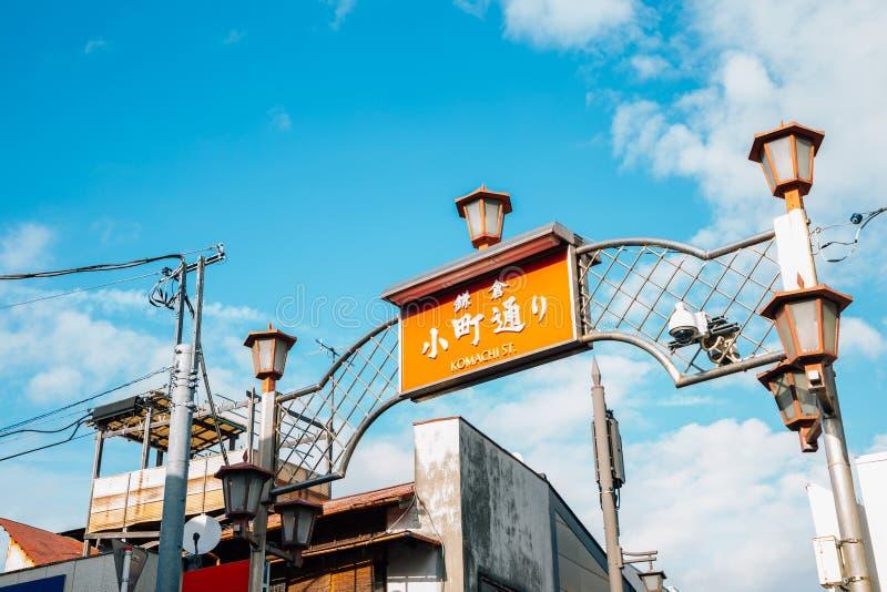 Komachi-dori ulica, restauracja i sklep ulica w Kamakura, Japonia fotografia stock