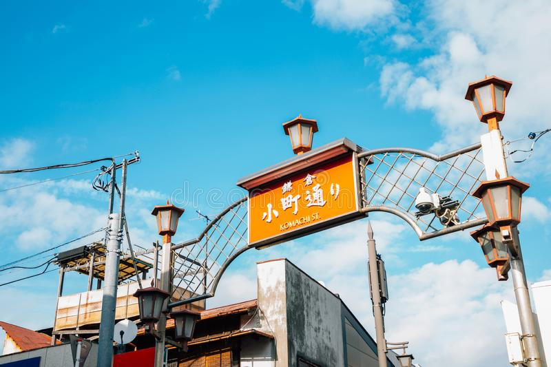 Komachi-Doristraat, restaurant en opslagstraat in Kamakura, Japan stock fotografie