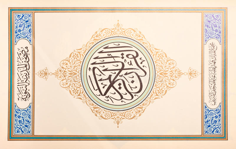 Koran, livro sagrado imagens de stock